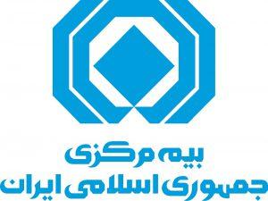 بیمه مرکزی جمهوری اسلامی