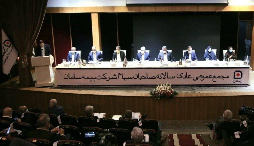 مجمع عمومی سالانه بیمه
